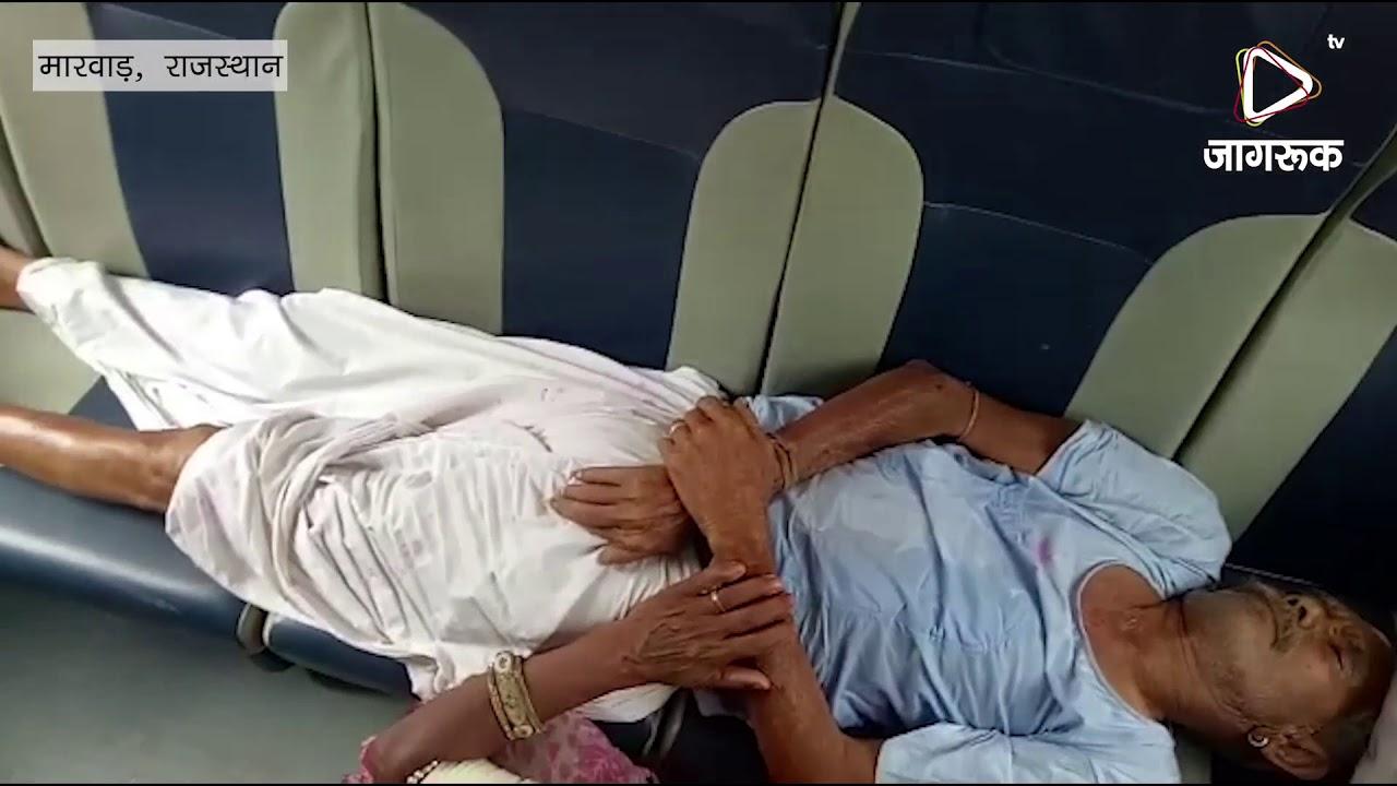 मारवाड़ सांवरिया निजी बस मैं एक वृद्ध की हार्ड अटैक आने से मौत