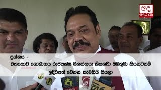 Mahinda Rajapaksa to decide the next Presidential candidate