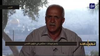 راسم عبيدات وم. بادي الرفايعة  - آخر التطورات في القدس ورد فعل الشارع الأردني