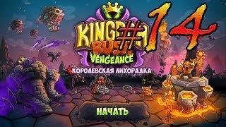 Kingdom Rush Vengeance прохождение уровень  15