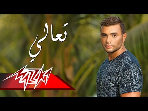 Ta'ali - Ramy Sabry تعالى - رامى صبرى