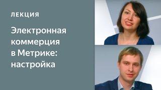 видео Настройка e-commerce | Модули электронной коммерции в Яндекс.Метрике и Google Analytics