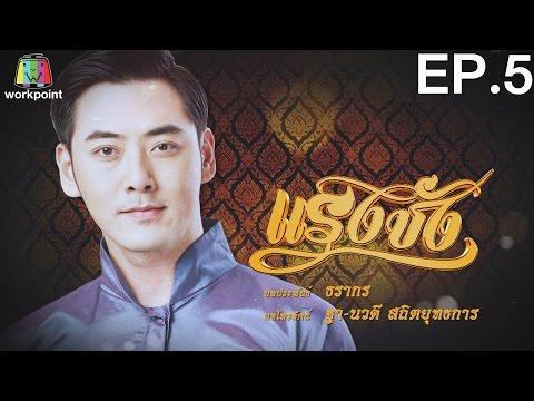 แรงชัง | EP.5 | 26 ก.ย. 59 Full HD