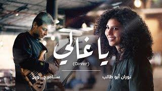 يا غالي - نوران أبو طالب وسامر جورج - Ya Ghali  (Cover)
