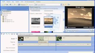 Лекция 3: Microsoft Windows Movie Maker 2: монтаж и экспорт фильма