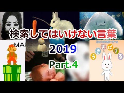 【ゆっくり実況】検索してはいけない言葉 2019【Part.4】