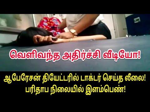 ஆபேரேசன் தியேட்டரில் டாக்டர் செய்த லீ..லை! பரிதாப நிலையில் இளம்பெண்! | Tamil Trending Video | Viral