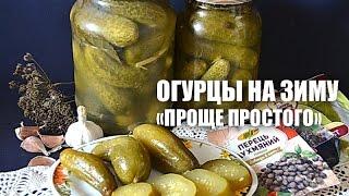 Огурцы «Проще простого»  на зиму — видео рецепт