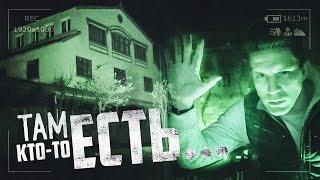 Download НОЧЬ в доме с Паранормальными явлениями - GhostBuster | Охотник за привидениями Mp3 and Videos