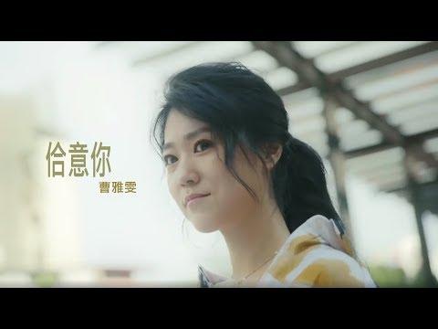 曹雅雯『佮意你』官方完整版MV