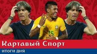 Картавый Спорт. Сербия - Бразилия 0:2. Немцы едут домой, Бразилия проходит в плей-офф