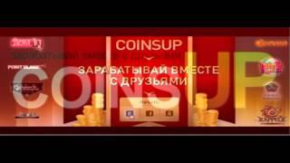 Coinsup,Как заработать кредиты в
