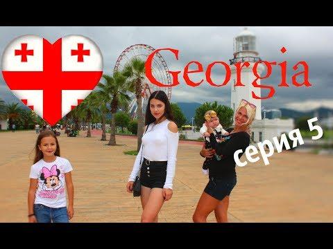 ГРУЗИЯ , ШИКАРНЫЙ КУРОРТ БАТУМИ || GEORGIA TRAVEL