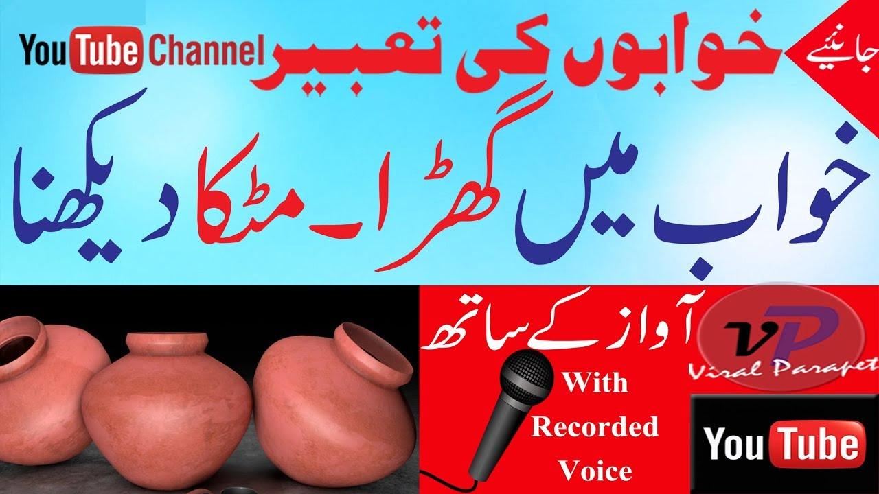 khawab ki tabeer [khwab mein matka dekhna] dream interpretation in islam by  Viral Parapet