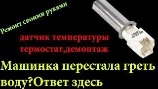 видео Замена температурного датчика, Неисправности температурного датчика