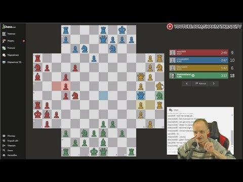 Шахматы вчетвером. Тест варианта шахмат на чесском