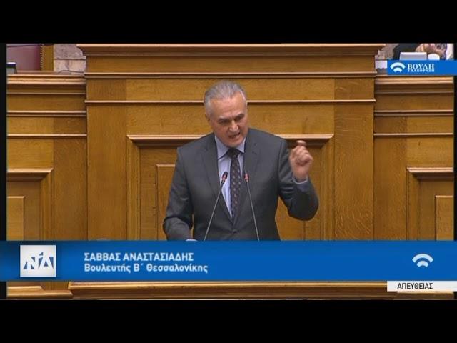 Ομιλία Σάββα Αναστασιάδη στην Ολομέλεια της Βουλής για την κύρωση της Συμφωνίας των Πρεσπών