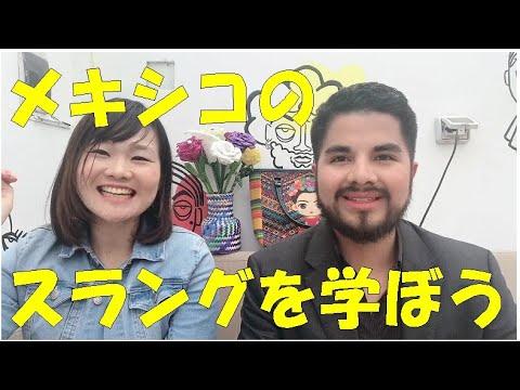 メキシコのスラングを学ぼう☆jerga mexicana☆スペイン語レッスン