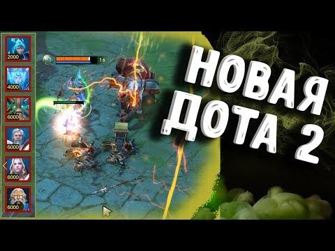 видео: НОВАЯ ДОТА 2 save the keeper - luna dota 2