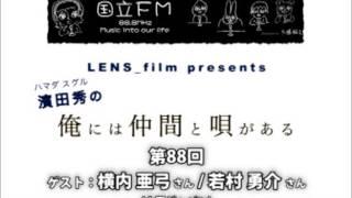 【第88回:横内亜弓さん+若村 勇介さん②】「濱田秀の俺には仲間と唄がある」【国立FM】