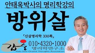 대장군방위살/삼살방위살/이방살-(신살명리학330쪽)-갑술명리학-안태옥박사의 사주강의