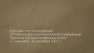 Круглый стол 21 сентября 2017 г.