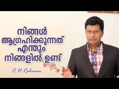 All your desires are within yourself | Malayalam Motivational Speech