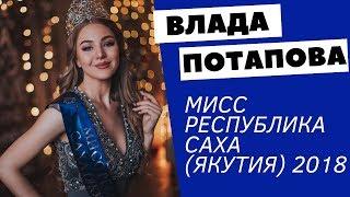 ВЛАДА ПОТАПОВА ||| Интервью с Мисс Республика Саха (Якутия) 2018