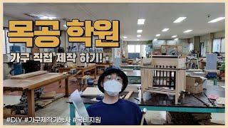 목공학원 가구제작 배우기 리얼후기!! 국비지원/취미목공…