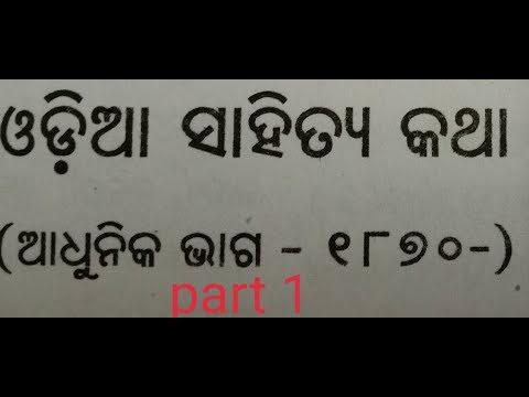 Odia Sahitya Katha Part 1