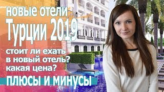 Лучшие отели Турции 2019 Новые отели цены и отдых в Турции