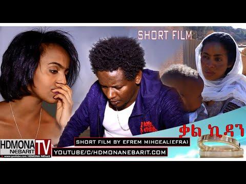 HDMONA - ቃል ኪዳነ ብ ኤፍረም ሚካኤል  Kal Kidan by Efrem Michael (EFAR) -  New Short Eritrean Film 2018