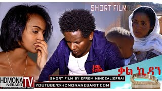 HDMONA - ቃል ኪዳን ብ ኤፍረም ሚካኤል  Kal Kidan by Efrem Michael (EFAR) -  New Short Eritrean Film 2018