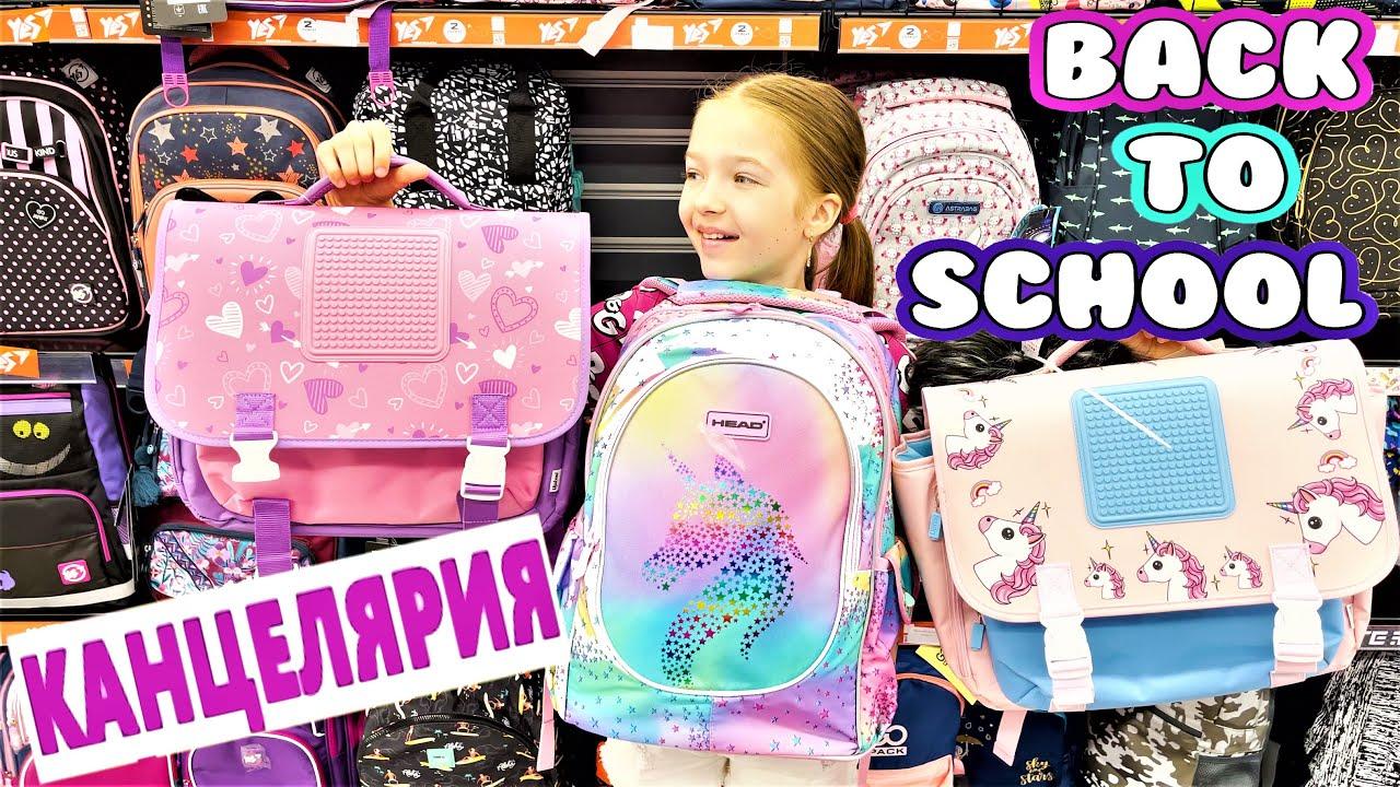 Новинки КАНЦЕЛЯРИИ к ШКОЛЕ ! Вack To School 2021 !Покупки к Школе! Бэк ту скул! Видео Валенсия Лаки🍀