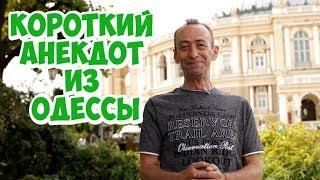 Смешные короткие анекдоты 2019! Анекдот из одесского театра!