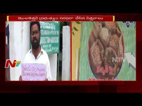 HAC Cheats Nirmal District Farmers With Fake Subsidized Soya Seeds | NTV