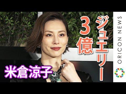 米倉涼子、3億円ジュエリーを堂々披露『Live your life at 26 Place Vendome』記者発表会