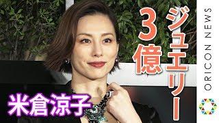 チャンネル登録:https://goo.gl/U4Waal 女優の米倉涼子が8日、新宿・伊...