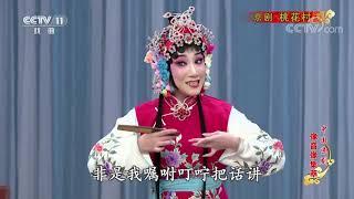《中国京剧像音像集萃》 20200119 京剧《桃花村》 2/2| CCTV戏曲