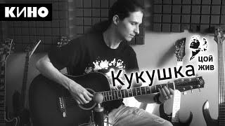 КИНО - Кукушка (на гитаре)