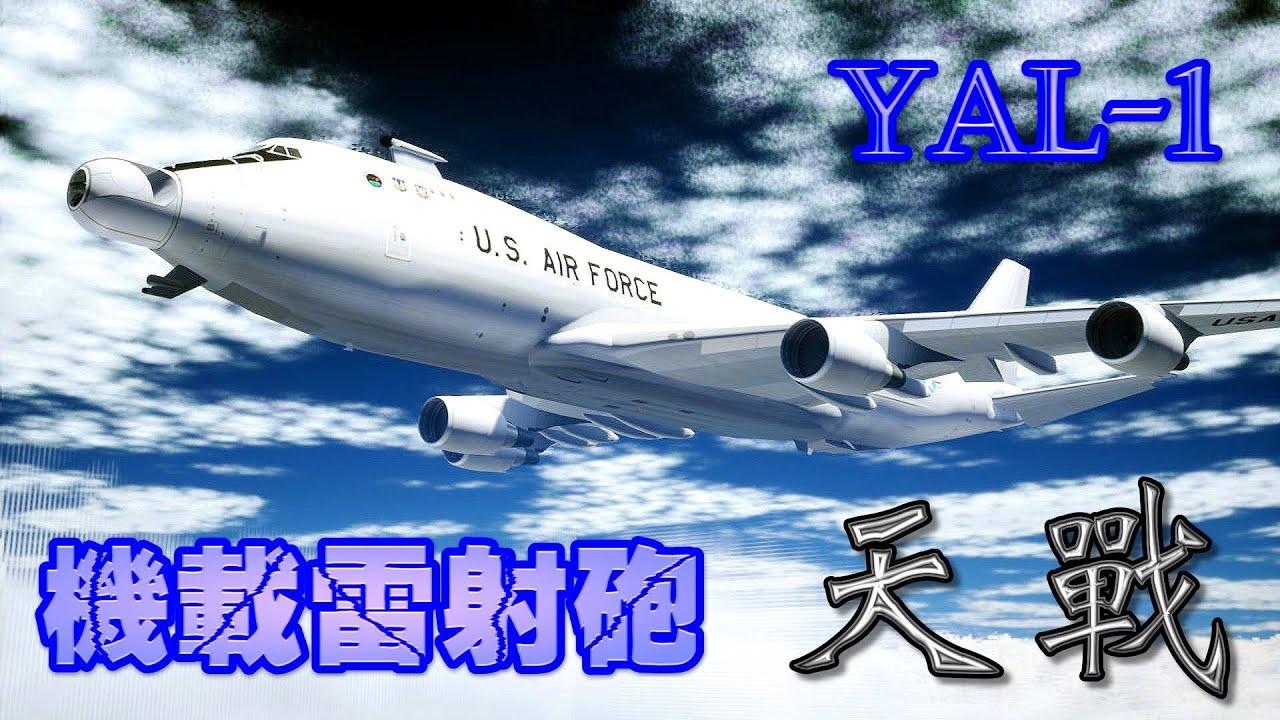 天戰》第247集 : YAL-1 地表火力最強747客機 一砲蒸發敵軍領導人