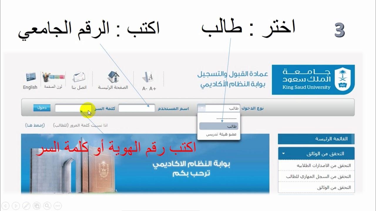 شرح كيف تدخل بوابة النظام الاكاديمي او Edugate بجامعة الملك سعود Youtube