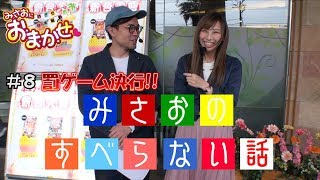 パチスロ【みさおにお・ま・か・せ♡】Stage8 SLOT魔法少女まどか☆マギカ...