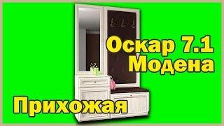 """Бюджетная модульная прихожая """"Оскар 7.1 Модена"""" от МК """"Стиль"""", г.Пенза"""