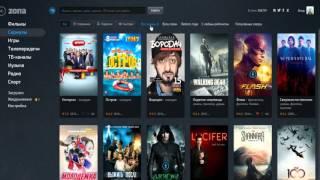 Zona программа для просмотра фильмов и сериалов
