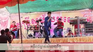 អធិរាជ្យសម្លេងតឹងគ្មាន២ - Khmer Funny Song