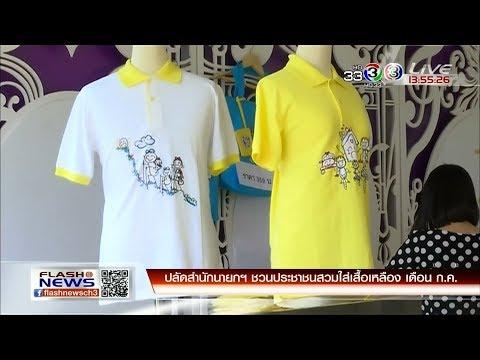 FlashNews | ปลัดสำนักนายกฯ ชวนประชาชนสวมใส่เสื้อเหลือง เดือน ก.ค. | 080661 | Ch3Thailand