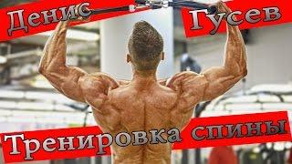 Как накачать спину? Тренировка от Дениса Гусева.(Если хотите сделать мышцы спины, как у Дениса, то это видео для вас. Все тонкости и секреты тренировки мышц..., 2016-01-25T08:22:32.000Z)
