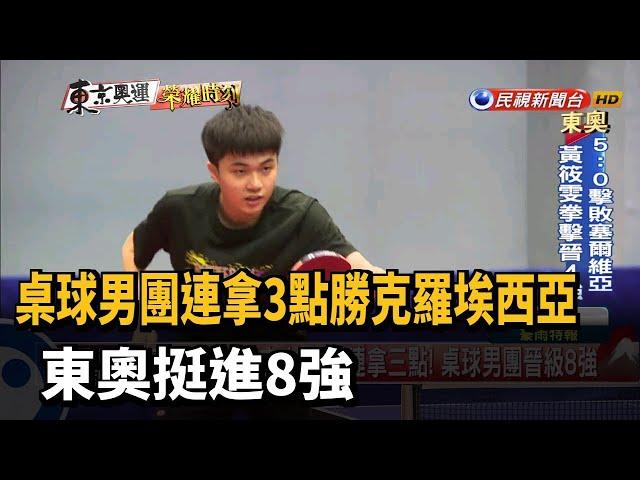 莊智淵領軍三代出擊! 台灣桌球男團晉級8強-民視新聞