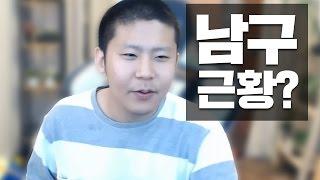 철구가 전하는 BJ 남구 근황? 뭐하고 사는건지.... (17.04.19-4) :: ChulGu